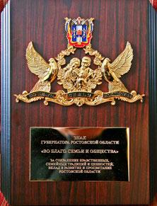 Знак Губернатора Ростовской области «Во благо семьи и общества»
