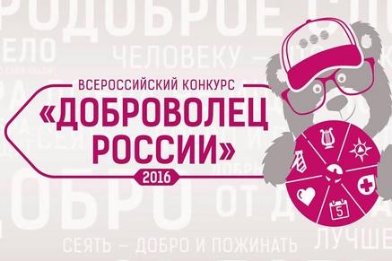 Граждане Дона стали лауреатами Всероссийского конкурса волонтеров
