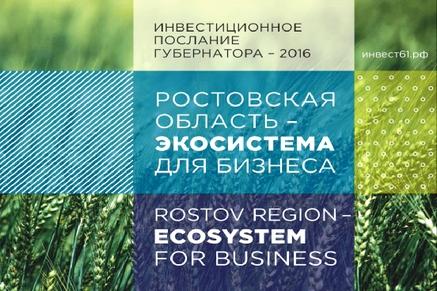 ВРостовской области создадут региональный фонд развития индустрии