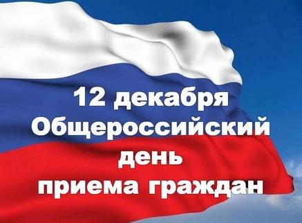 О проведении Общероссийского дня приема граждан 12 декабря 2016 года