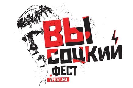Череповецкие музыканты спели на«Нашествии», а наданный момент споют вТеатре наТаганке