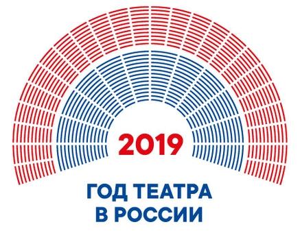 2019 — год театра в россии - КалендарьГода картинки