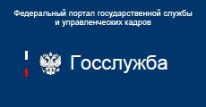 Федеральный портал государственной службы и управленческих кадров