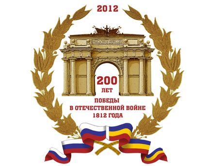 200-летие победы России в Отечественной войне 1812 года ...