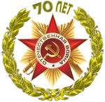 Официальная эмблема празднования 70-й годовщины Победы в Великой Отечественной войне 1941-1945 годов