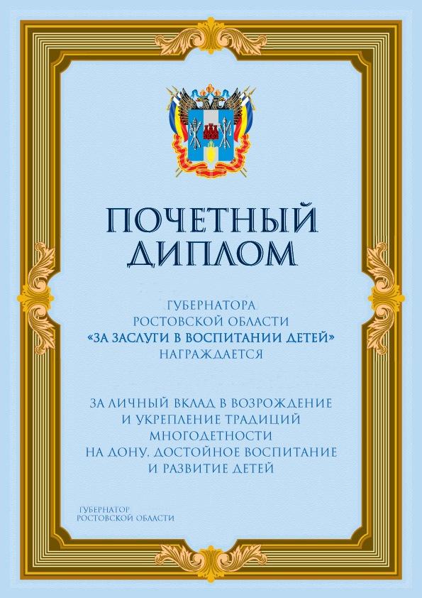 Почетный диплом За заслуги в воспитании детей Правительство  Эскиз диплома увеличить