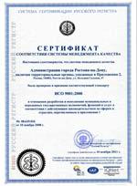 система сертификации ГОСТ Р.